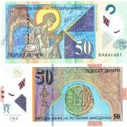 Македония бона 50 денар 2018 Архангел Гавриил