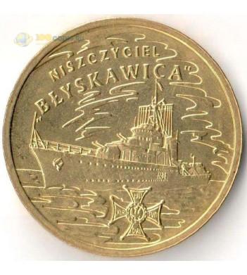 Монета Польша 2012 2 злотых Эсминец Молния