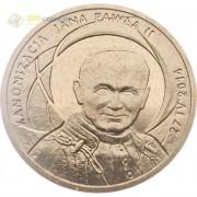 Польша 2014 2 злотых Канонизация Иоанна Павла II