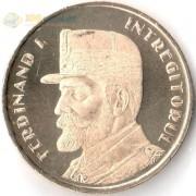 Румыния 2019 50 бани Фердинанд I