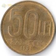 Румыния 1991 50 лей Александру Ион Куза