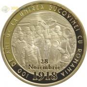 Румыния 2018 50 бани Объединение Буковины с Румынией