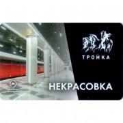 Карта тройка (TRK-247) 2019 метро Некрасовка