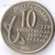 Сербия 2009 10 динар Универсиада