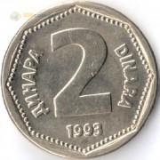 Югославия 1993 2 динара