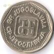 Югославия 1993 5 динаров