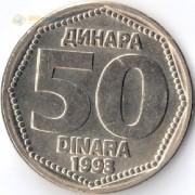 Югославия 1993 50 динаров