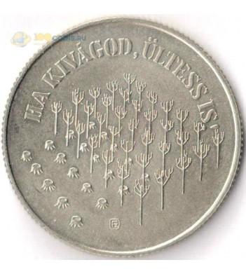 Венгрия 1984 100 форинтов Посадка леса