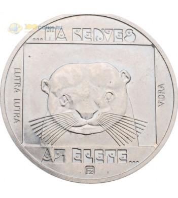 Венгрия 1985 100 форинтов Выдра