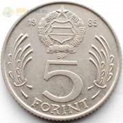 Венгрия 1983-1989 5 форинтов Лайош Кошут