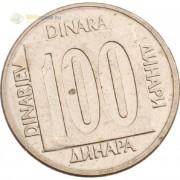 Югославия 1988 100 динаров (латунь)