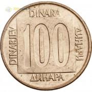Югославия 1989 100 динаров