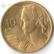 Югославия 1955 10 динаров