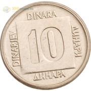 Югославия 1989 10 динаров