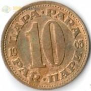 Югославия 1965 10 пара
