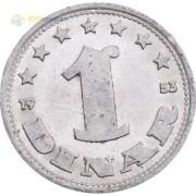 Югославия 1953 1 динар