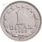 Югославия 1965 1 динар