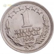 Югославия 1968 1 динар
