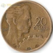 Югославия 1955 20 динаров