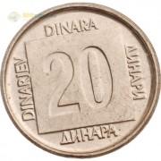 Югославия 1989 20 динаров