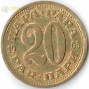 Югославия 1965 20 пара