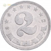 Югославия 1953 2 динара