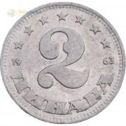 Югославия 1963 2 динара