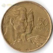 Югославия 1955 50 динаров