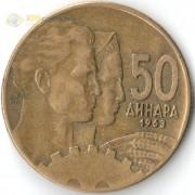 Югославия 1963 50 динаров