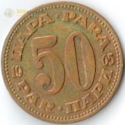 Югославия 1965 50 пара