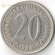Югославия 1986 20 динаров
