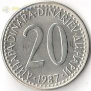 Югославия 1987 20 динаров