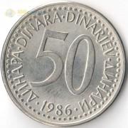 Югославия 1986 50 динаров