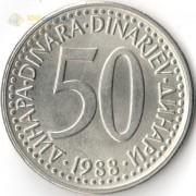 Югославия 1988 50 динаров