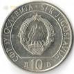 Югославия 1983 10 динар Битва на реке Неретва