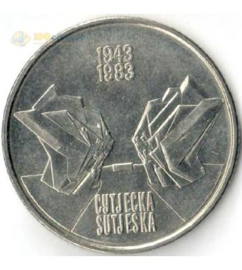 Югославия 1983 10 динар Битва на реке Сутьеска