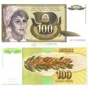 Югославия бона (108) 100 динаров 1991