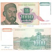 Югославия бона (140) 1000 динаров 1994