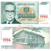 Югославия бона (144) 10 000 000 динаров 1994