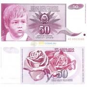 Югославия бона (104) 50 динаров 1990