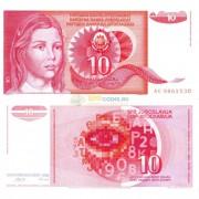 Югославия бона (103) 10 динаров 1990