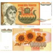Югославия бона (118) 100 000 динаров 1993