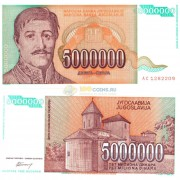 Югославия бона (132) 5 000 000 динаров 1993