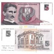Югославия бона (146) 5 новых динаров 1994