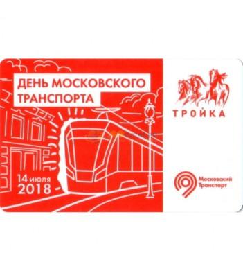 Карта тройка 2018 День Московского транспорта