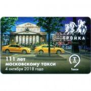 Карта тройка (TRK-163) 2018 Московское такси