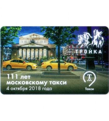 Карта тройка 2018 111 лет Московскому такси
