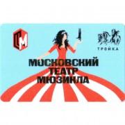 Карта тройка (TRK-190) 2018 Московский театр мюзикла