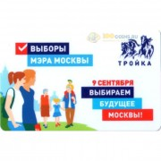 Карта тройка (TRK-140a) 2018 Выборы мэра Москвы