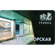 Карта тройка (TRK-203) 2018 метро Беломорская